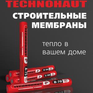 Technohaut(Технохаут)